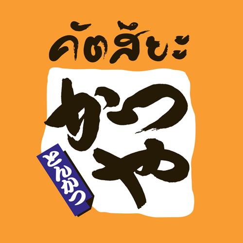 ร้านอาหารญี่ปุ่น คัตสึยะ