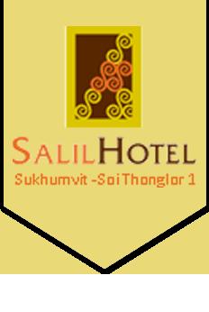 โรงแรมสลิล สุขุมวิท